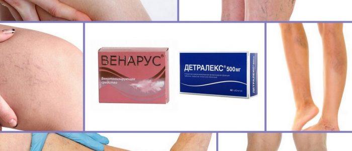 Венарус или Детралекс: что лучше при варикозе, как принимать